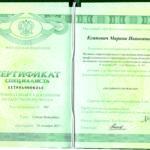 Сертификат специалиста Марины Есипович 2017