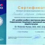 Сертификат Марины Есипович Bisco