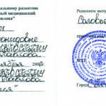 Удостоверение Соловьевой Ольги