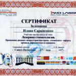 Сертификат Зеленцовой И. С. по лазерной стоматологии