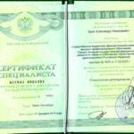 Сертификат специалиста Зуева Александра