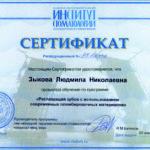 Сертификат по реставрации Людмилы Зыковой