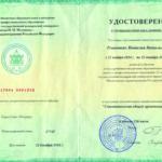 Удостоверение Наталии Решитняк