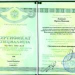 Сертификат специалиста Марины Есипович 2015
