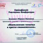 Сертификат по неотложной помощи Есипович М. И.