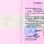 Сертификат Гавриловой Ольги