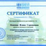 Сертификат Осиповой И. С. 2012