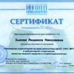 Сертификат Людмилы Зыковой 2015