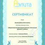 Сертификат Дениса Остаева Аэлита 2016