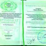 Сертификат специалиста Марины Есипович