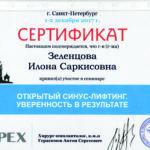 Сертификат Зеленцовой И. С. 2017