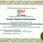 Сертификат Людмилы Зыковой