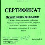 Сертификат Дениса Остаева 2016