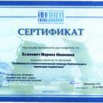 Сертификат по помощи беременным Есипович М. И.