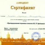 Сертификат по корневым каналам Зыковой Л. Н.