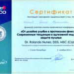 Сертификат Дениса Остаева Bisco