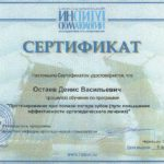 Сертификат по протезированию при полной адентии Остаева Д. В.