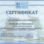 Сертификат по бюгельным протезам Остаева Д. В.