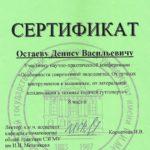 Сертификат Остаева Д. В. 2016