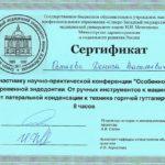 Сертификат по эндодонтии Остаева Д. В.