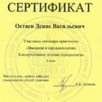 Сертификат по пародонтологии Остаева Дениса