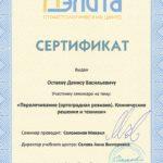 Сертификат Остаева Д. В.