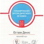 Сертификат Остаева Д. В. 2018