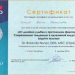 Сертификат Остаева Д. В. Bisco 2016