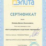 Сертификат Остаева Д. В. Аэлита 2018