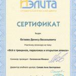 Сертификат Остаева Д. В. Аэлита