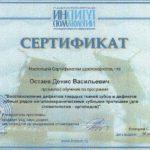 Сертификат по металлокерамике Остаева Д. В.