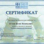 Сертификат по гнатологии Остаева Д. В.