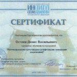 Сертификат по культевым вкладкам Остаева Д. В.