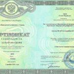 Сертификат Зуевой Галины