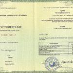 Удостоверение Зуевой Галины Вадимовны