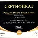 Сертификат Дениса Остаева