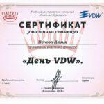 Сертификат VDW Дарьи Поповой