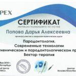 Сертификат по пародонтологии Дарьи Поповой
