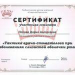 Сертификат по слизистой Дарьи Поповой