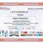 Сертификат по лазерной стоматологии Дарьи Поповой