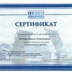 Сертификат по терапии Дарьи Поповой
