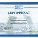 Сертификат по корневым каналам Дарьи Поповой