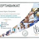 Сертификат Дарьи Поповой 2019