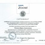 Сертификат Zoom Дарьи Поповой