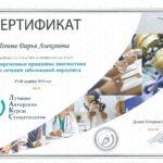 Сертификат Дарьи Алексеевны