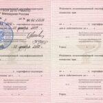 Подтверждение сертификата
