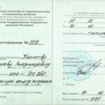 Удостоверение Княжева Вячеслава